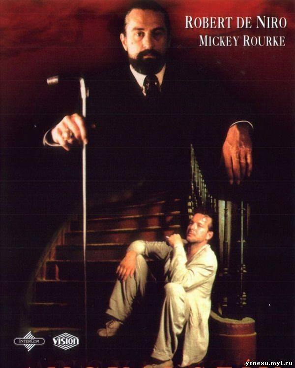 Жанр: Триллер Продолжительность:109 мин Год: 1987 В ролях: Мики Рурк, Робер